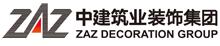 中建筑业装饰集团